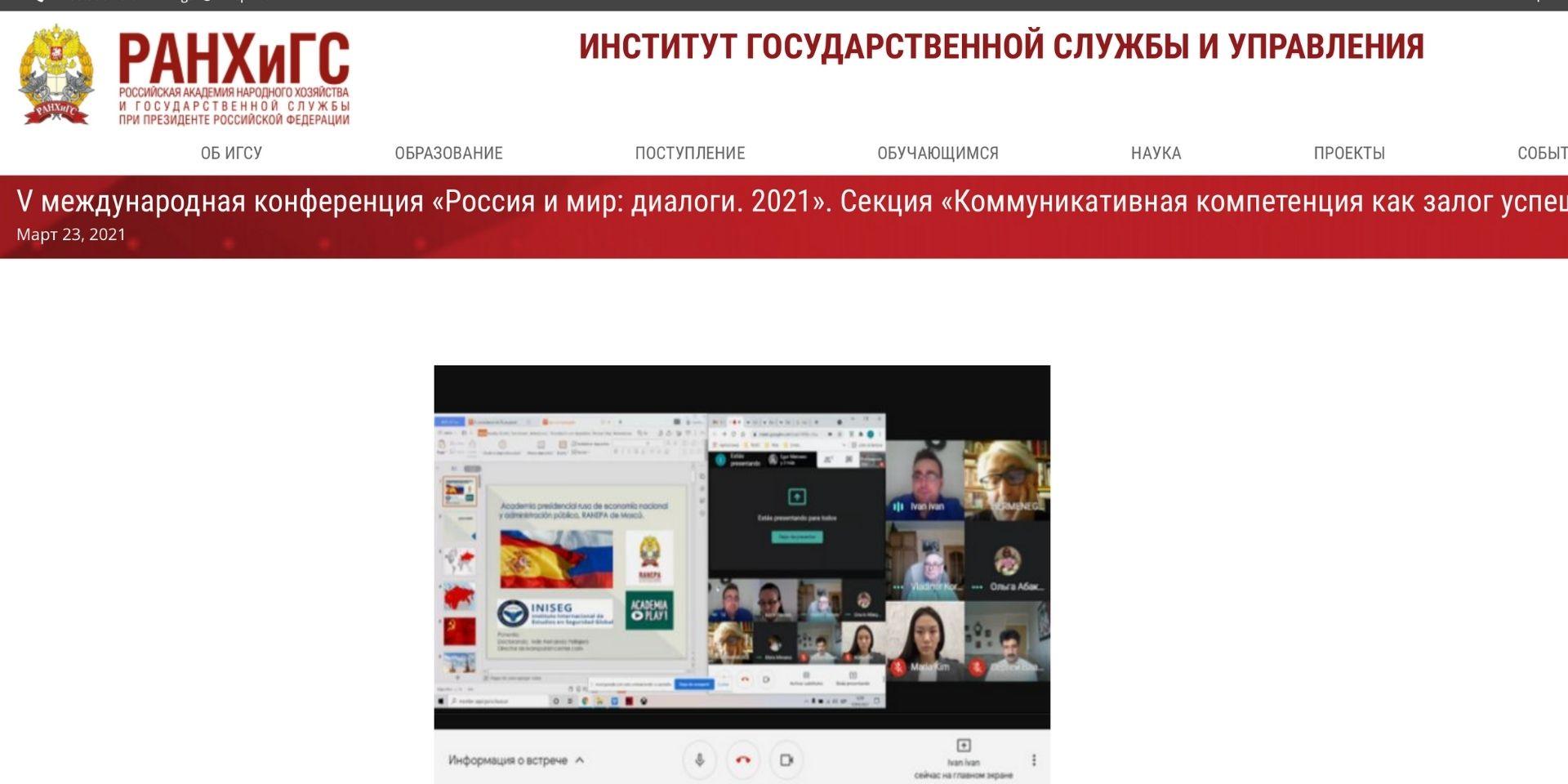 Universidad Presidencial de Economía Nacional y Administración Pública (RANEPA) Moscú
