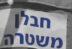 Mosad israelí